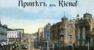Каким был Киев до захвата большевиками. Фото