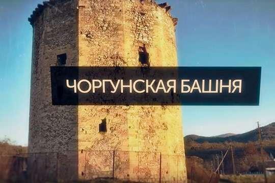 Память Крыма. Загадочная Чоргунская башня. Видео